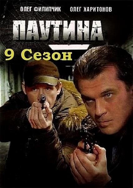 Паутина (сериал, 1 сезон) — кинопоиск.